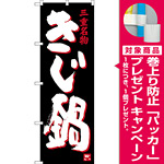 のぼり旗 きじ鍋 三重名物 (SNB-3569) [プレゼント付]