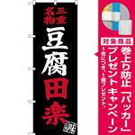 のぼり旗 三重名物 豆腐田楽 (SNB-3571) [プレゼント付]