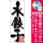 のぼり旗 水餃子 静岡名物 (SNB-3576) [プレゼント付]
