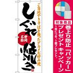 のぼり旗 しぐれ焼き 静岡名物 (SNB-3579) [プレゼント付]