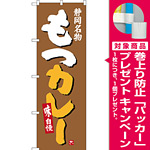 のぼり旗 もつカレー 静岡名物 (SNB-3582) [プレゼント付]