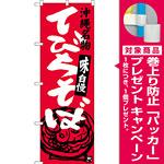 のぼり旗 てびちそば 沖縄名物 (SNB-3593) [プレゼント付]