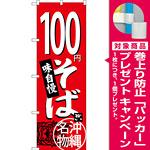 のぼり旗 100円そば 沖縄名物 (赤) (SNB-3594) [プレゼント付]