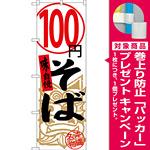 のぼり旗 100円そば 沖縄名物 (白) (SNB-3595) [プレゼント付]