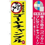 のぼり旗 アーサッサー ゴーヤチャンプル 沖縄名物 (SNB-3607) [プレゼント付]