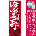 のぼり旗 海ぶどう丼 沖縄名物 (SNB-3610) [プレゼント付]
