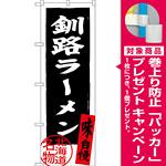 のぼり旗 釧路ラーメン 北海道名物 (黒) (SNB-3624) [プレゼント付]