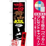 のぼり旗 味噌醤油塩ラーメン 北海道名物 (SNB-3626) [プレゼント付]