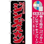 のぼり旗 ジンギスカン 北海道名物 (黒) (SNB-3633) [プレゼント付]