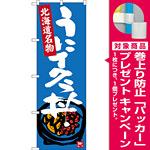 のぼり旗 うにイクラ丼 北海道名物 (SNB-3638) [プレゼント付]