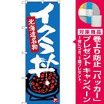 のぼり旗 イクラ丼 北海道名物 (SNB-3641) [プレゼント付]