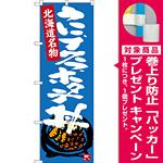 のぼり旗 うにイクラホタテ丼 北海道名物 (SNB-3642) [プレゼント付]