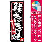 のぼり旗 鮭のちゃんちゃん焼 北海道名物 (SNB-3645) [プレゼント付]