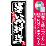 のぼり旗 活いか料理 函館名物 (SNB-3648) [プレゼント付]