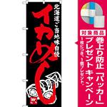のぼり旗 イカめし 北海道ご当地自慢 (SNB-3651) [プレゼント付]