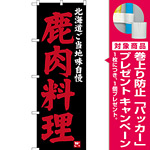 のぼり旗 鹿肉料理 北海道ご当地自慢 (SNB-3653) [プレゼント付]