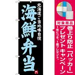 のぼり旗 海鮮弁当 北海道ご当地自慢 (SNB-3654) [プレゼント付]