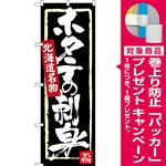 のぼり旗 ホタテの刺身 北海道名物 (SNB-3655) [プレゼント付]