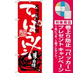 のぼり旗 てっぽう汁 北海道郷土料理 (SNB-3659) [プレゼント付]