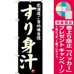 のぼり旗 すり身汁 北海道ご当地自慢 (SNB-3662) [プレゼント付]