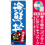 のぼり旗 函館名物 海鮮丼 (SNB-3663) [プレゼント付]