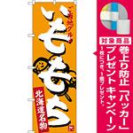 のぼり旗 いももち 北海道名物 ご当地グルメ (SNB-3665) [プレゼント付]