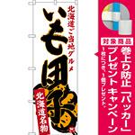 のぼり旗 いも団子 北海道名物 ご当地グルメ (SNB-3666) [プレゼント付]