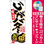 のぼり旗 じゃがバター 北海道名物 (SNB-3667) [プレゼント付]