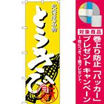 のぼり旗 北海道名物 とうきび (SNB-3668) [プレゼント付]