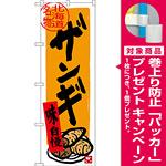のぼり旗 北海道名物 ザンギ (SNB-3669) [プレゼント付]
