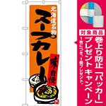 のぼり旗 北海道名物 スープカレー (SNB-3670) [プレゼント付]