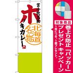 のぼり旗 苫小牧名物 ホッキカレー 北海道名物 (SNB-3673) [プレゼント付]