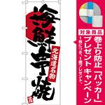 のぼり旗 海鮮串焼 北海道名物 (SNB-3676) [プレゼント付]