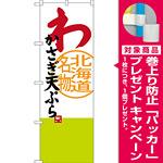 のぼり旗 わかさぎ天ぷら 北海道名物 (SNB-3678) [プレゼント付]