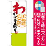 のぼり旗 わかさぎ釣り 北海道名物 (SNB-3679) [プレゼント付]