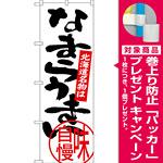 のぼり旗 北海道名物は なまらうまい (SNB-3681) [プレゼント付]