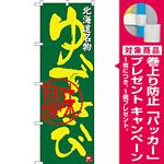 のぼり旗 ゆできび 北海道名物 (SNB-3682) [プレゼント付]