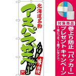 のぼり旗 アスパラガス 北海道名物 (SNB-3684) [プレゼント付]