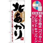 のぼり旗 北あかり 北海道名物 (SNB-3686) [プレゼント付]