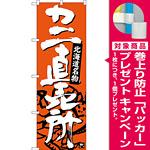 のぼり旗 カニ直売所 北海道名物 (SNB-3688) [プレゼント付]