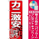 のぼり旗 カニ激安 味自慢 (SNB-3689) [プレゼント付]