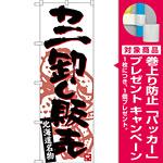 のぼり旗 カニ卸し販売 北海道名物 (SNB-3690) [プレゼント付]