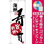 のぼり旗 海鮮 寿司 北海道 (SNB-3692) [プレゼント付]