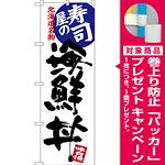 のぼり旗 寿司屋の海鮮丼 北海道名物 (SNB-3693) [プレゼント付]