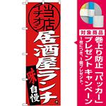 のぼり旗 居酒屋ランチ 当店イチオシ (SNB-3698) [プレゼント付]
