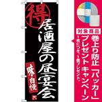 のぼり旗 居酒屋の昼宴会 黒地 (SNB-3702) [プレゼント付]