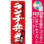 のぼり旗 ランチ弁当 当店イチオシ (SNB-3704) [プレゼント付]