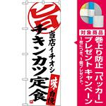 のぼり旗 チキンカツ定食 当店イチオシ (SNB-3705) [プレゼント付]