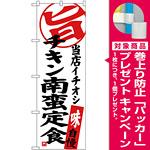 のぼり旗 チキン南蛮定食 当店イチオシ (SNB-3707) [プレゼント付]