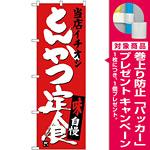 のぼり旗 とんかつ定食 当店イチオシ (SNB-3708) [プレゼント付]
